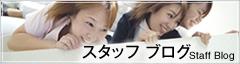 池田歯科医院スタッフブログ