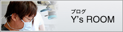 池田歯科医院院長ブログ『Y's ROOM』