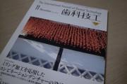 雑誌に載ってました。