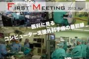ロボット外科