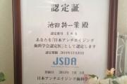日本アンチエイジング歯科学会認定医取得