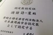 日本歯周病学会認定合格